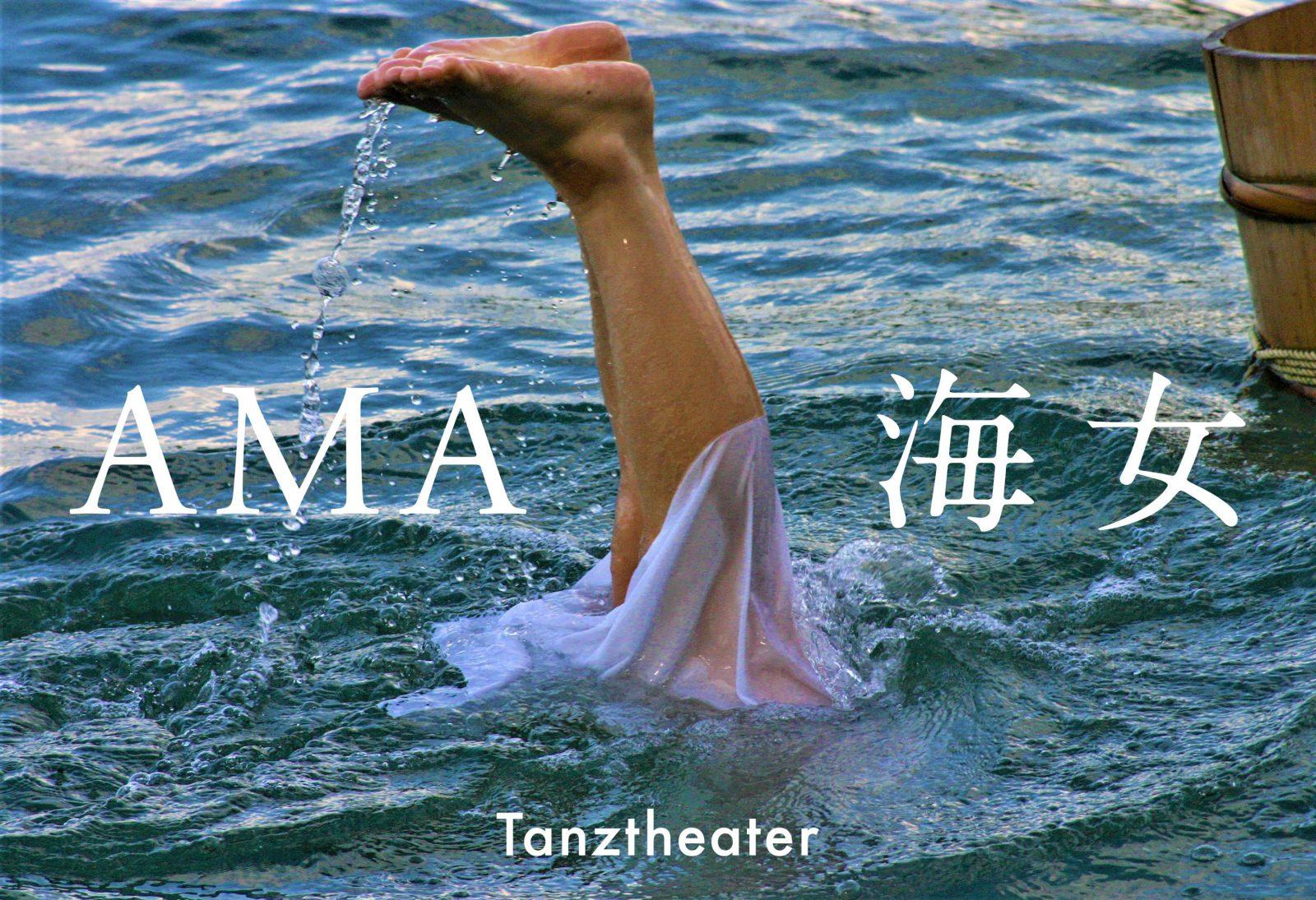 AMA-Beine-web